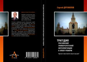 Трагедия российской вузовской интеллигенции