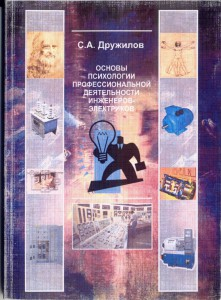 Обложка кн_Осн психол проф д-ти