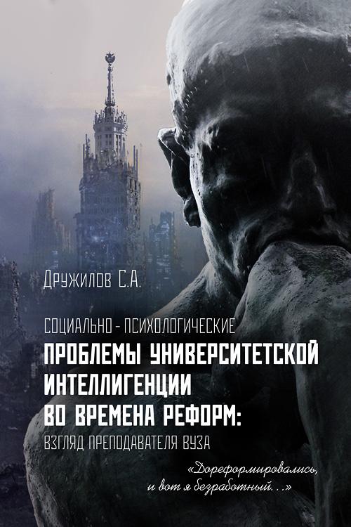 Социально-психологические проблемы_обложки