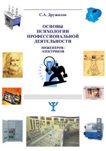 Дружилов_Макет обложки к монографии (внешний слой)