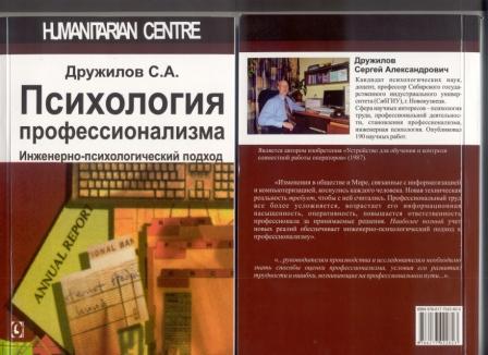 Двойная обложка_монография 2-е  изд - уменьш_копия